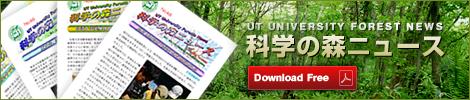 科学の森ニュース Download Free