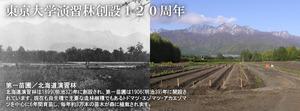 Hokkaido_top_topimg1.jpg