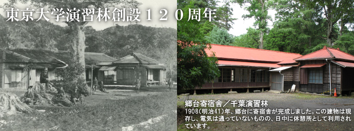 http://www.uf.a.u-tokyo.ac.jp/news/image/ChibaB_top_topimg2.jpg