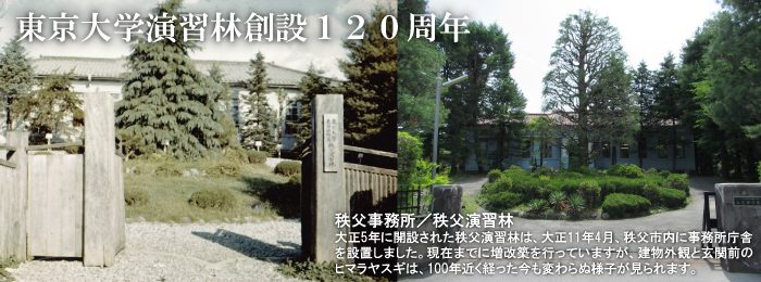 http://www.uf.a.u-tokyo.ac.jp/news/image/Chichibu_top_topimg1.jpg