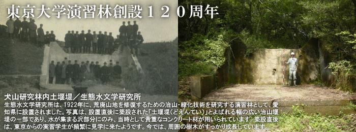 http://www.uf.a.u-tokyo.ac.jp/news/image/ERI_top_topimg1.jpg