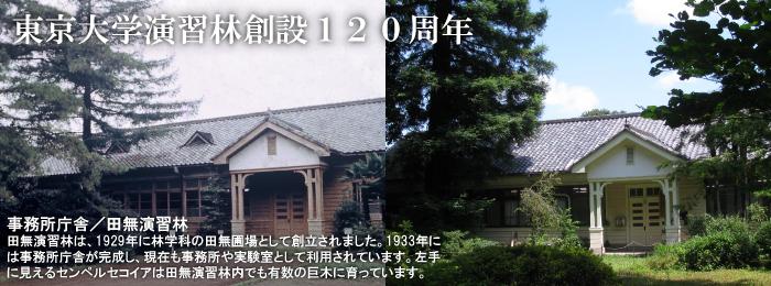 http://www.uf.a.u-tokyo.ac.jp/news/image/Tanashi_top_topimg1.jpg