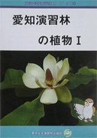 愛知演習林の植物Ⅰ