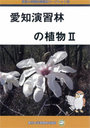 愛知演習林の植物Ⅱ