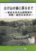 はげ山が森に戻るまで-東京大学犬山研究林の砂防・緑化のあゆみ-