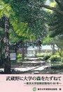 武蔵野に大学の森をたずねて~東京大学田無試験地の80年~