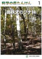 科学の森たんけん1 奥秩父のブナ林