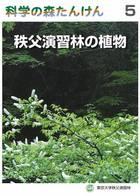 科学の森たんけん5 秩父演習林の植物