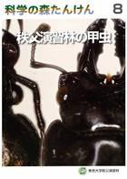 科学の森たんけん8 秩父演習林の甲虫