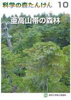 科学の森たんけん10 亜高山帯の森林
