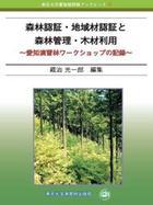 森林認証・地域材認証と森林管理・木材利用