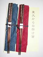 千葉演習林 東大からの架け箸