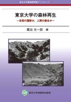 東京大学の森林再生-自然の遷移か,人間の都合か-
