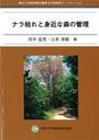 ナラ枯れと身近な森の管理