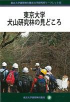 東京大学犬山研究林の見どころ