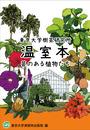 東京大学樹芸研究所 温室本 芸のある植物たち