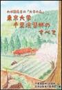 わが国最古の「大学の森」東京大学千葉演習林のすべて