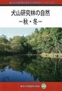 犬山研究林の自然-秋・冬-