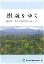 樹海をゆく~富良野・東京大学演習林の森づくり~