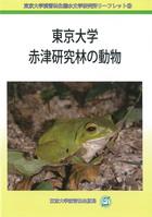 東京大学赤津研究林の動物