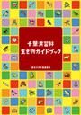 千葉演習林生き物ガイドブック