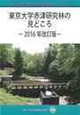 東京大学赤津研究林の見どころ-2016年改訂版-