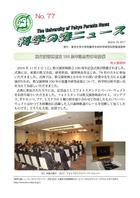 科学の森ニュース77号