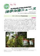 科学の森ニュース79号