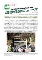 科学の森ニュース81号