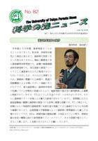 科学の森ニュース82号