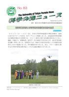 科学の森ニュース83号
