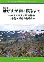 改訂版 はげ山が森に戻るまで-東京大学犬山研究林の砂防・緑化のあゆみ-
