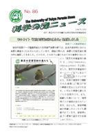 科学の森ニュース86号