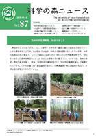 科学の森ニュース87号